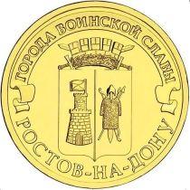 ГВС 10 рублей 2012 год. Ростов-на-Дону.