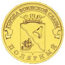 ГВС 10 рублей 2012 год. Полярный.
