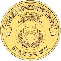 ГВС 10 рублей 2014 год. Нальчик.