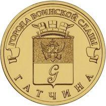 ГВС 10 рублей 2016 год. Гатчина.