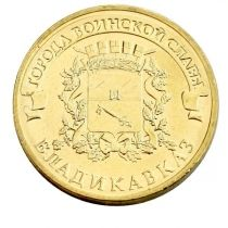 ГВС 10 рублей 2011 год.  Владикавказ.