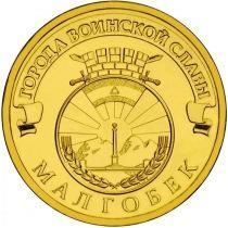 ГВС 10 рублей 2011 год.  Малгобек.