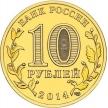Монета ГВС 10 рублей 2014 год. Колпино.
