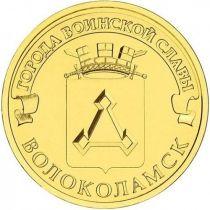 ГВС 10 рублей 2013 год. Волоколамск.