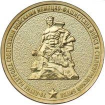 ГВС 10 рублей 2013 год. 70 лет Сталинградской битве.