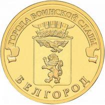 ГВС 10 рублей 2011 год. Белгород