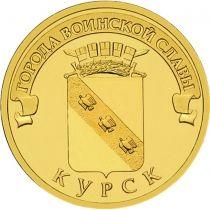 ГВС 10 рублей 2011 год. Курск