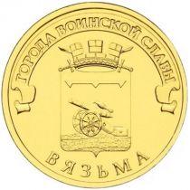 ГВС 10 рублей 2013 год. Вязьма.