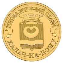ГВС 10 рублей 2015 год. Калач-На-Дону.