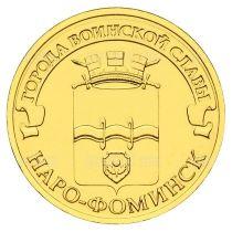 ГВС 10 рублей 2013 год. Наро-Фоминск.