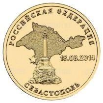 ГВС 10 рублей 2014 год. Севастополь.