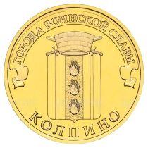 ГВС 10 рублей 2014 год. Колпино.