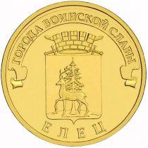ГВС 10 рублей 2011 год. Елец
