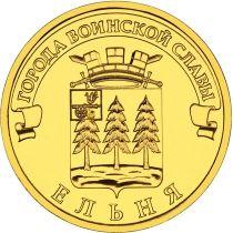 ГВС 10 рублей 2011 год. Ельня.