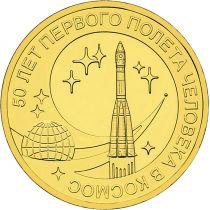 ГВС 10 рублей 2011 год. 50 лет полета в космос.