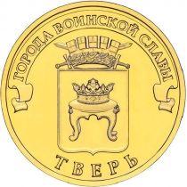 ГВС 10 рублей 2014 год. Тверь.