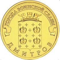 ГВС 10 рублей 2012 год. Дмитров