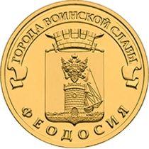 ГВС 10 рублей 2016 год. Феодосия.