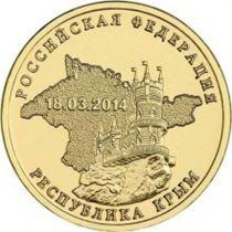 ГВС 10 рублей 2014 год. Крым.