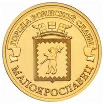 ГВС 10 рублей 2015 год. Малоярославец.