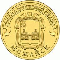 ГВС 10 рублей 2015 год. Можайск.