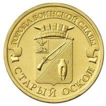 ГВС 10 рублей 2014 год. Старый Оскол.