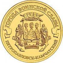 ГВС 10 рублей 2015 год. Петропавловск-Камчатский.