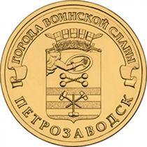 ГВС 10 рублей 2016 год. Петрозаводск