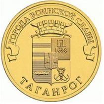 ГВС 10 рублей 2015 год. Таганрог.
