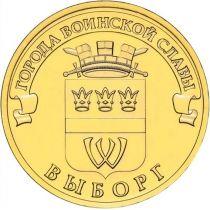 ГВС 10 рублей 2014 год. Выборг.