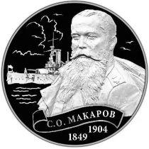 Россия 1 империал 2016 год. С. О. Макаров.