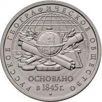 Россия 5 рублей 2015 г. 170 лет Русскому географическому обществу