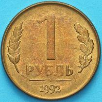 Россия 1 рубль 1992 год. М