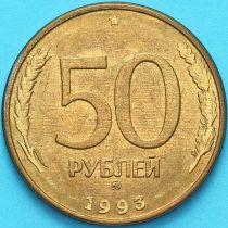 Россия 50 рублей 1993 год. ММД, магнитная.