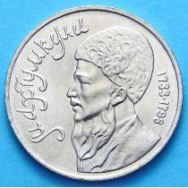 СССР 1 рубль 1991 год. Махтумкули