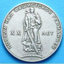 СССР 1 рубль 1965 год. 20 лет Победы.