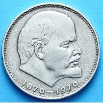 СССР 1 рубль 1970 год. 100 лет со дня рождения Ленина.