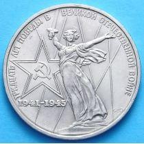 СССР 1 рубль 1975 год. 30 лет Победы.