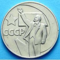 СССР 1 рубль 1967 г. 50 лет Советской власти