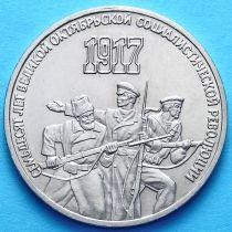СССР 3 рубля 1987 г. 70 лет революции