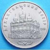 СССР 5 рублей 1991 г. Архангельский собор