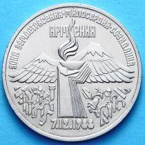 СССР 3 рубля 1989 г. всенародная помощь Армении