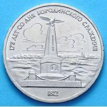 СССР 1 рубль 1987 г. Бородино, 175 лет битвы