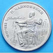 СССР 1 рубль 1990 г. Петр Чайковский
