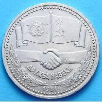 СССР 1 рубль 1981 г. Дружба навеки