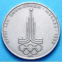 СССР 1 рубль 1977 г. Эмблема Олимпиады