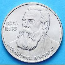 СССР 1 рубль 1985 г. Фридрих Энгельс