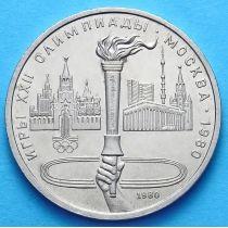 СССР 1 рубль 1980 г. Факел