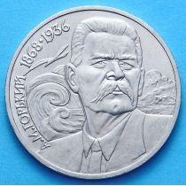 СССР 1 рубль 1988 г. Максим Горький