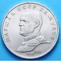 СССР 1 рубль 1990 г. Георгий Жуков